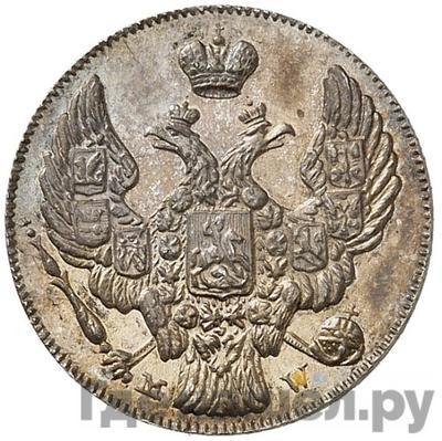 Реверс 10 копеек - 20 грошей 1842 года МW Русско-Польские