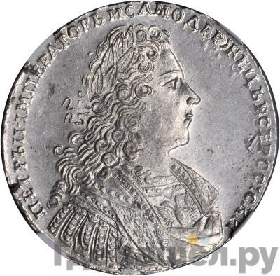 Аверс 1 рубль 1728 года  Портрет 1728 внутри надписи Звезда на плаще НОВАЯ