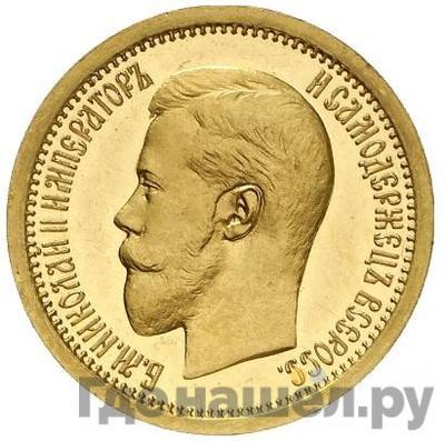 Аверс Полуимпериал - 5 рублей 1895 года АГ