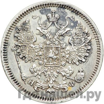 15 копеек 1865 года СПБ НФ