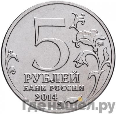 Реверс 5 рублей 2014 года ММД 70 лет Победы в ВОВ Львовско-Сандомирская операция