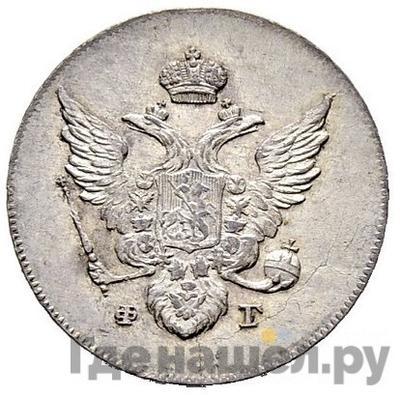 Аверс 10 копеек 1810 года СПБ ФГ Старый тип