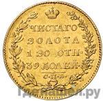 Реверс 5 рублей 1825 года СПБ ПД
