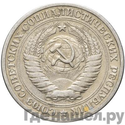 Реверс 1 рубль 1964 года