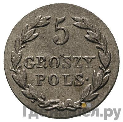 Аверс 5 грошей 1826 года IВ Для Польши