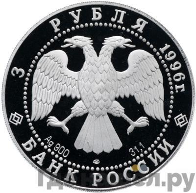 Реверс 3 рубля 1996 года ЛМД 1000 лет России Дмитрий Донской - Андрей Рублев Троица