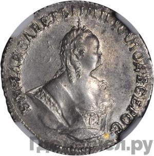 Аверс Гривенник 1747 года