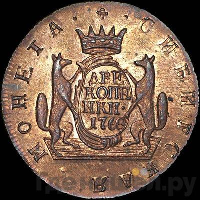 Реверс 2 копейки 1768 года КМ Сибирская монета