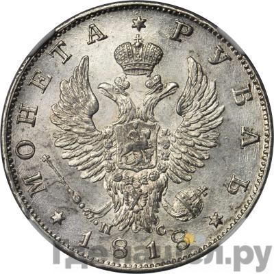 Аверс 1 рубль 1818 года СПБ ПС  Орел 1819: центральная корона крупная, малые короны больше