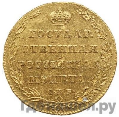 Реверс 5 рублей 1804 года СПБ ХЛ