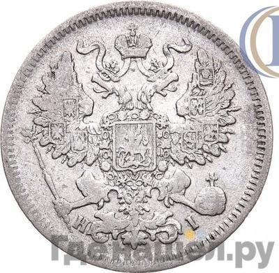 Реверс 20 копеек 1873 года СПБ НI