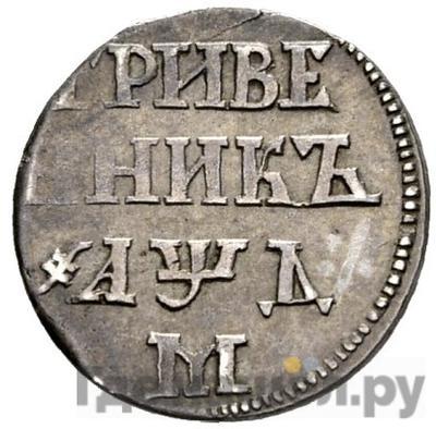 Аверс Гривенник 1704 года М