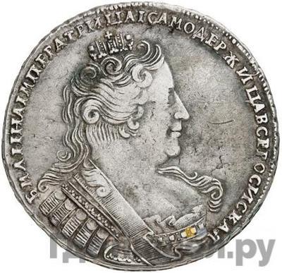 Аверс 1 рубль 1733 года