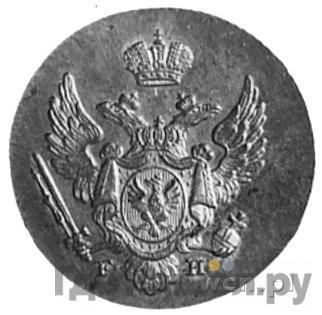 Реверс 1 грош 1829 года FH Для Польши