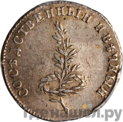 Аверс Жетон 1790 года  в память заключения вечного мира со Швецией