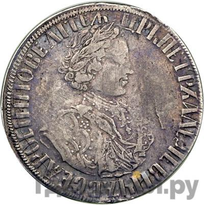 Аверс Полтина 1705 года  Уборная Плоский рельеф, голова не разделяет надпись Корона открытая