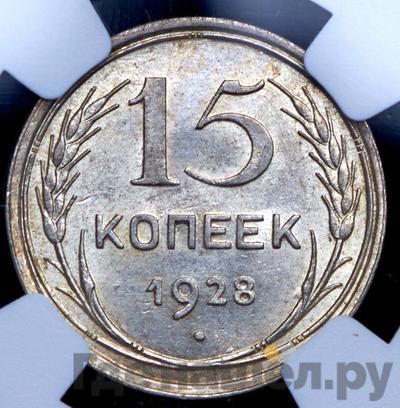 Аверс 15 копеек 1928 года