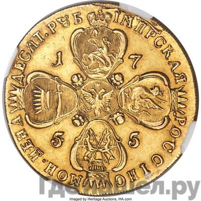 Реверс 10 рублей 1755 года СПБ
