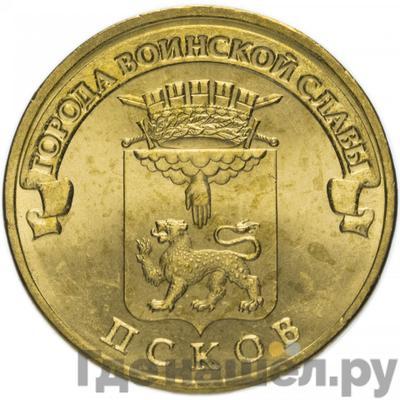 Аверс 10 рублей 2013 года СПМД Города воинской славы. Реверс: Псков