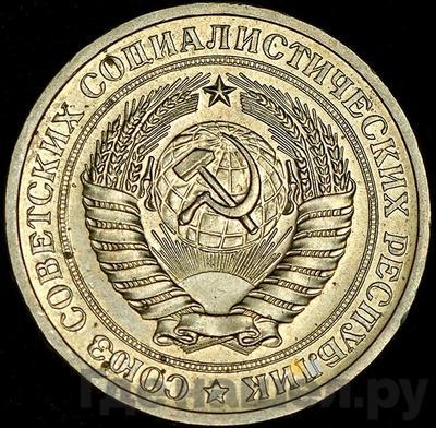 Реверс 1 рубль 1970 года