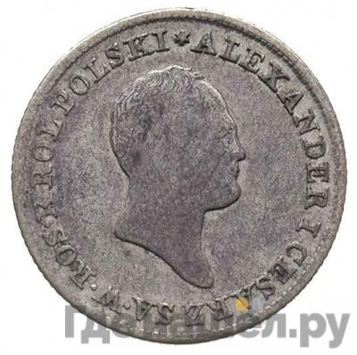 Аверс 1 злотый 1824 года IВ Для Польши