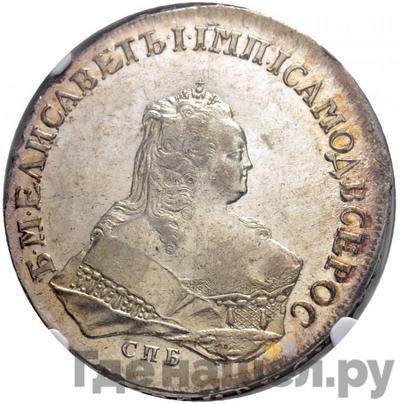 Аверс 1 рубль 1753 года СПБ IM
