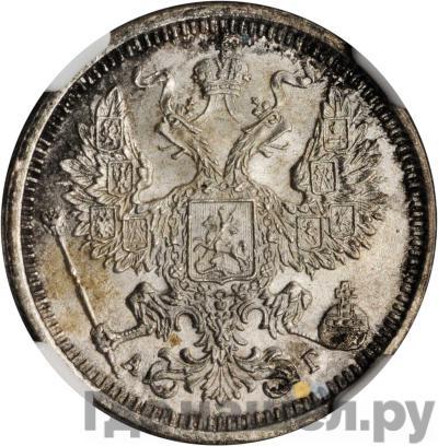 20 копеек 1886 года СПБ АГ