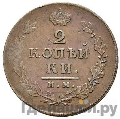 2 копейки 1814 года ИМ