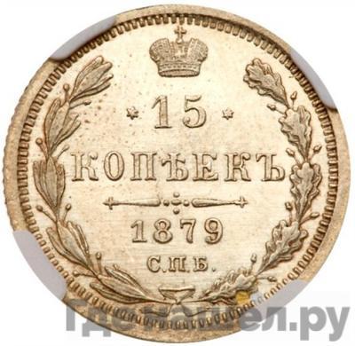 Аверс 15 копеек 1879 года СПБ НФ
