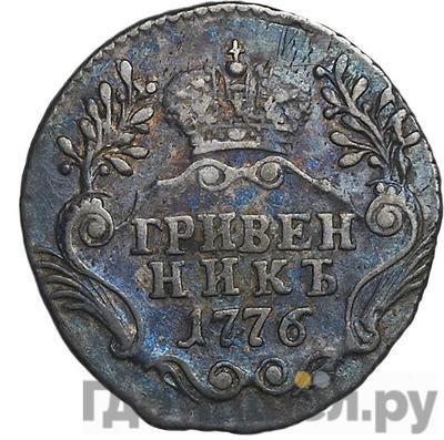 Реверс Гривенник 1776 года СПБ