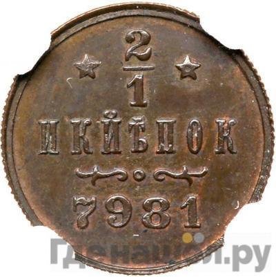 Аверс 1/2 копейки 1897 года  Пробная