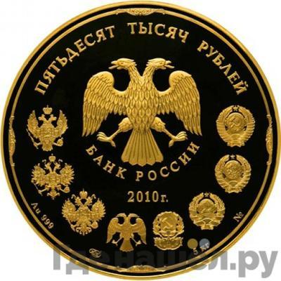 Реверс 50000 рублей 2010 года СПМД . Реверс: Банк России основан в 1860 году
