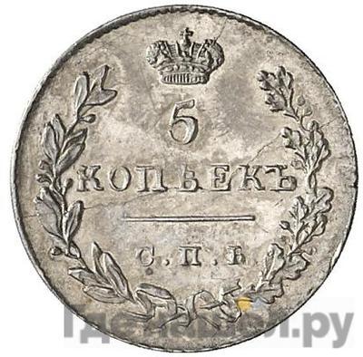 Аверс 5 копеек 1831 года СПБ НГ