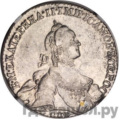 Аверс Полтина 1763 года СПБ ЯI
