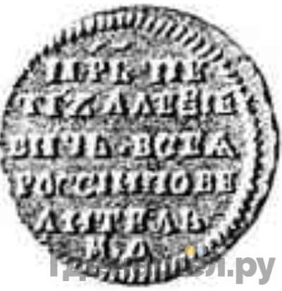 Аверс 1 копейка 1709 года МД Пробная