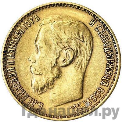 Аверс 5 рублей 1899 года