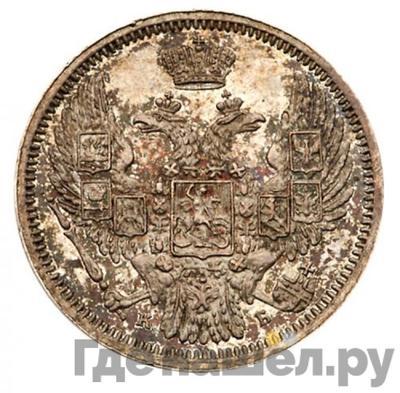 Реверс 10 копеек 1845 года СПБ КБ