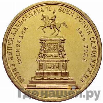 Реверс Медаль 1859 года  В память открытия монумента Николаю I на коне