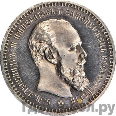 1 рубль 1894 года АГ  Малая голова
