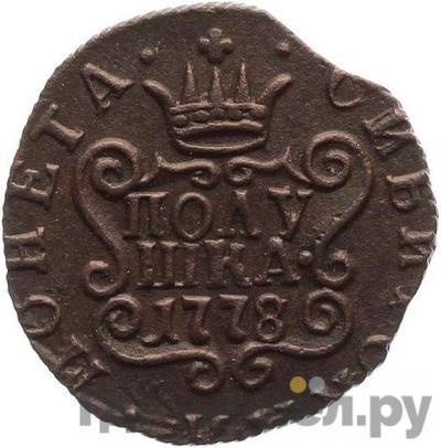 Реверс Полушка 1778 года КМ Сибирская монета