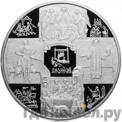 Аверс 100 рублей 2002 года СПМД . Реверс: Дионисий
