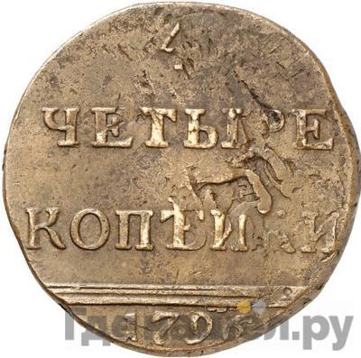 Реверс 4 копейки 1796 года
