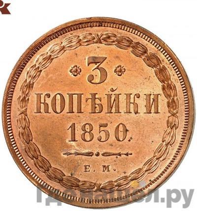 Аверс 3 копейки 1850 года ЕМ