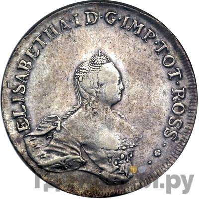 Аверс 96 копеек 1757 года  Ливонезы