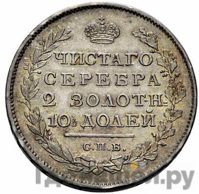 Полтина 1814 года СПБ ПС