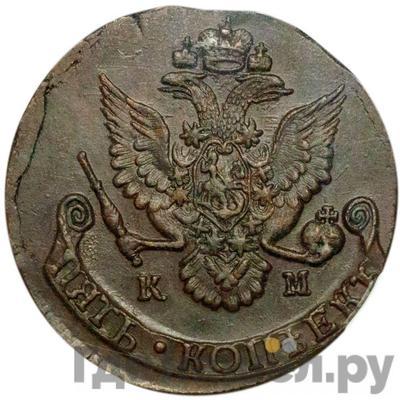 Реверс 5 копеек 1786 года КМ