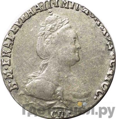 Аверс Гривенник 1790 года СПБ