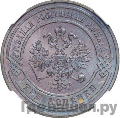 3 копейки 1876 года СПБ