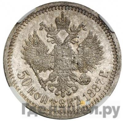 Реверс 50 копеек 1887 года АГ