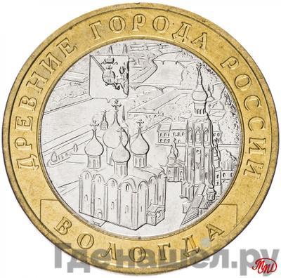 Аверс 10 рублей 2007 года ММД